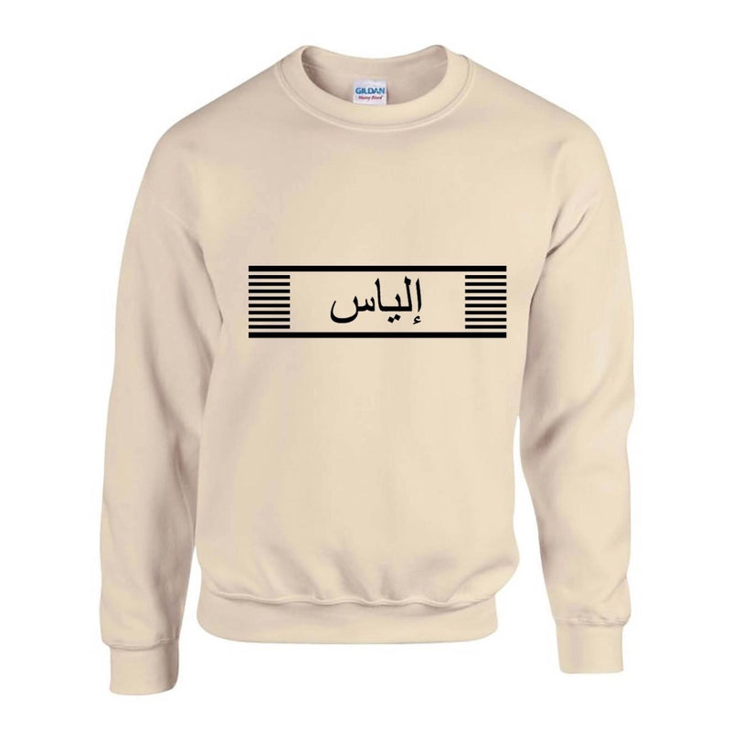 Sand Custom Jumper - Al-Huda Clothing