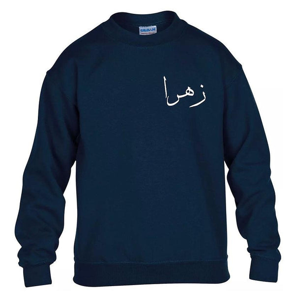 Navy Blue Custom Jumper - Al-Huda Clothing