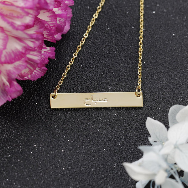 Arabic Custom Bar Necklace - Al-Huda Clothing