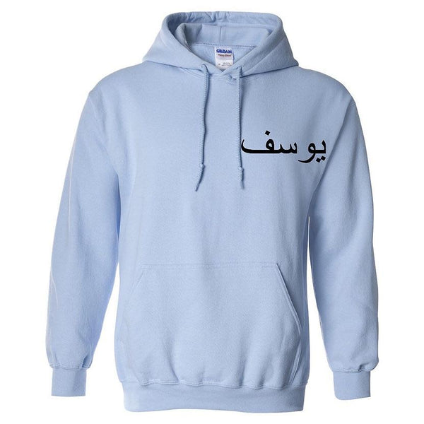Blue Custom Hoodie - Al-Huda Clothing
