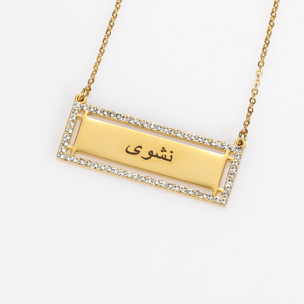 Arabic Custom Diamond Bar Pendant - Al-Huda Clothing