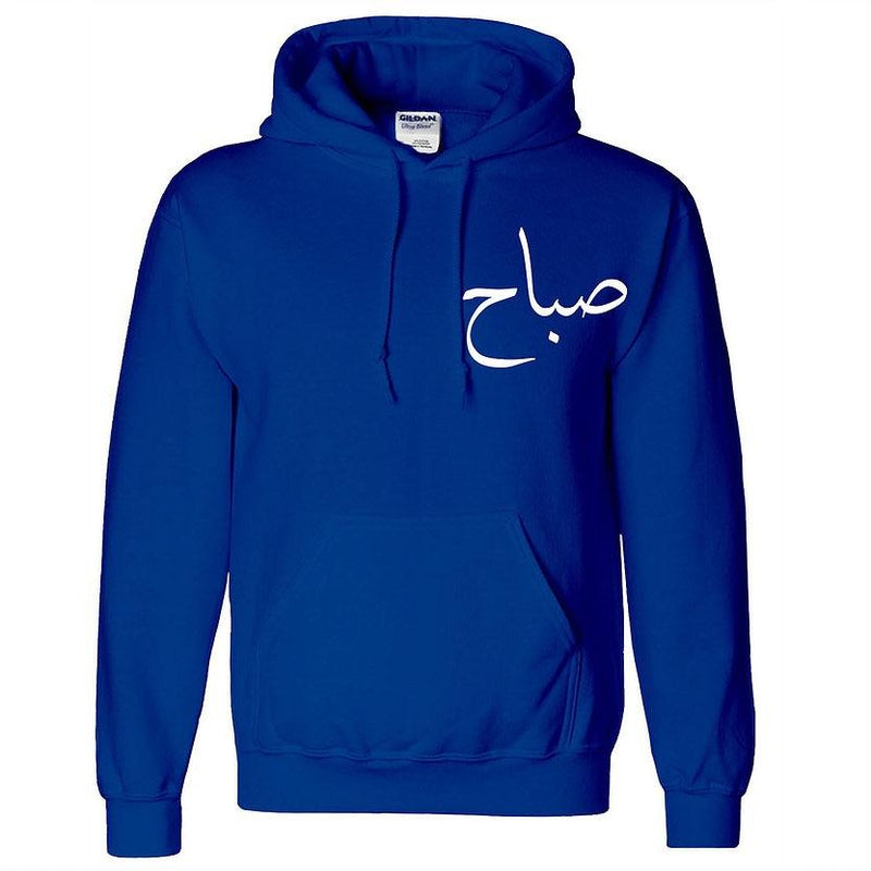 Royal Blue Custom Hoodie - Al-Huda Clothing