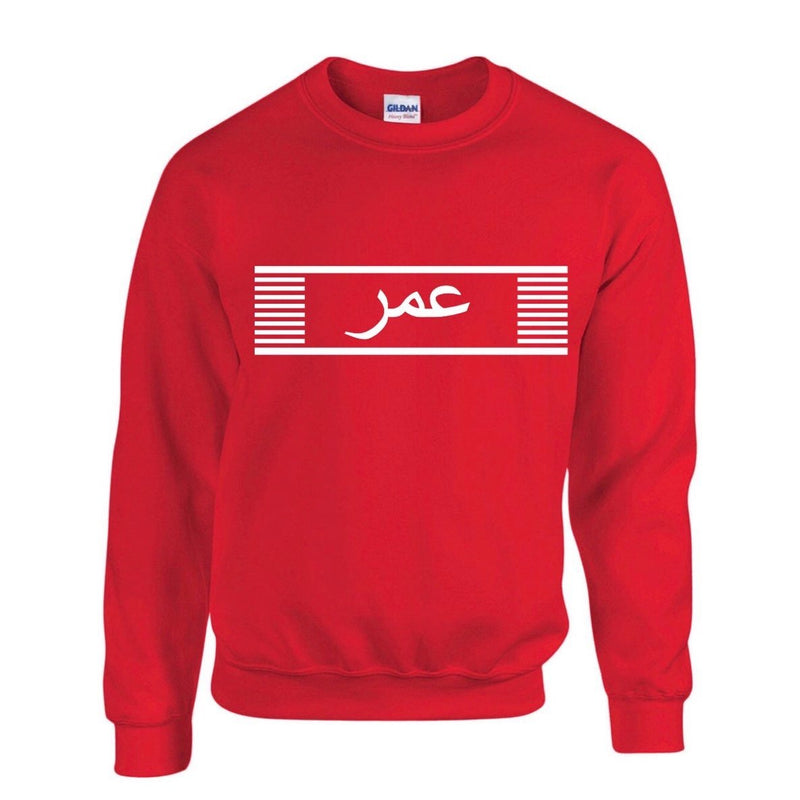 Red Custom Jumper - Al-Huda Clothing