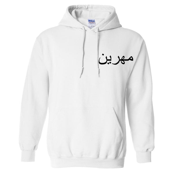 White Custom Hoodie - Al-Huda Clothing