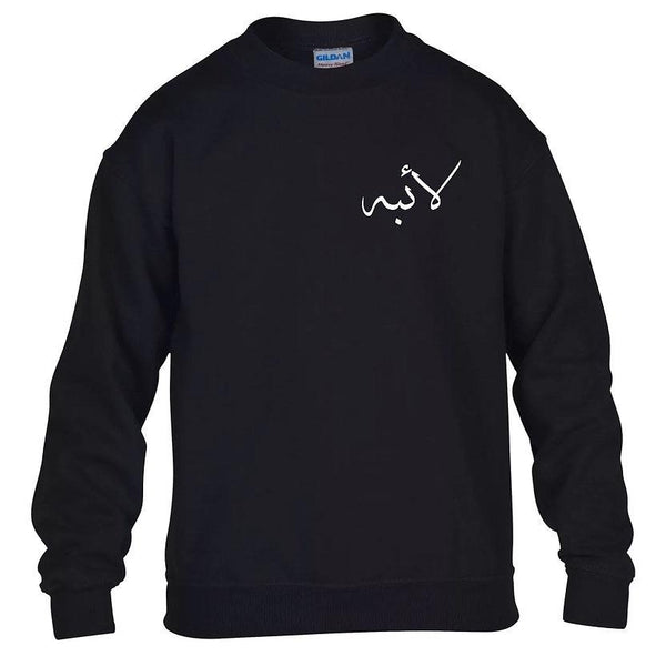 Black Custom Jumper - Al-Huda Clothing