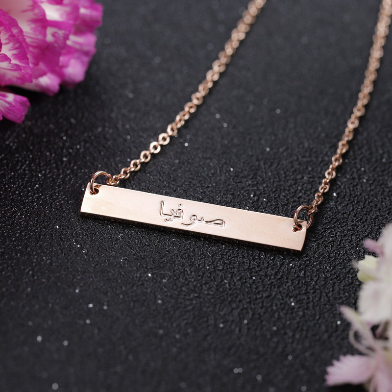 Arabic Custom Bar Necklace