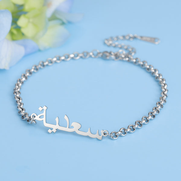 Custom Arabic Name Bracelet