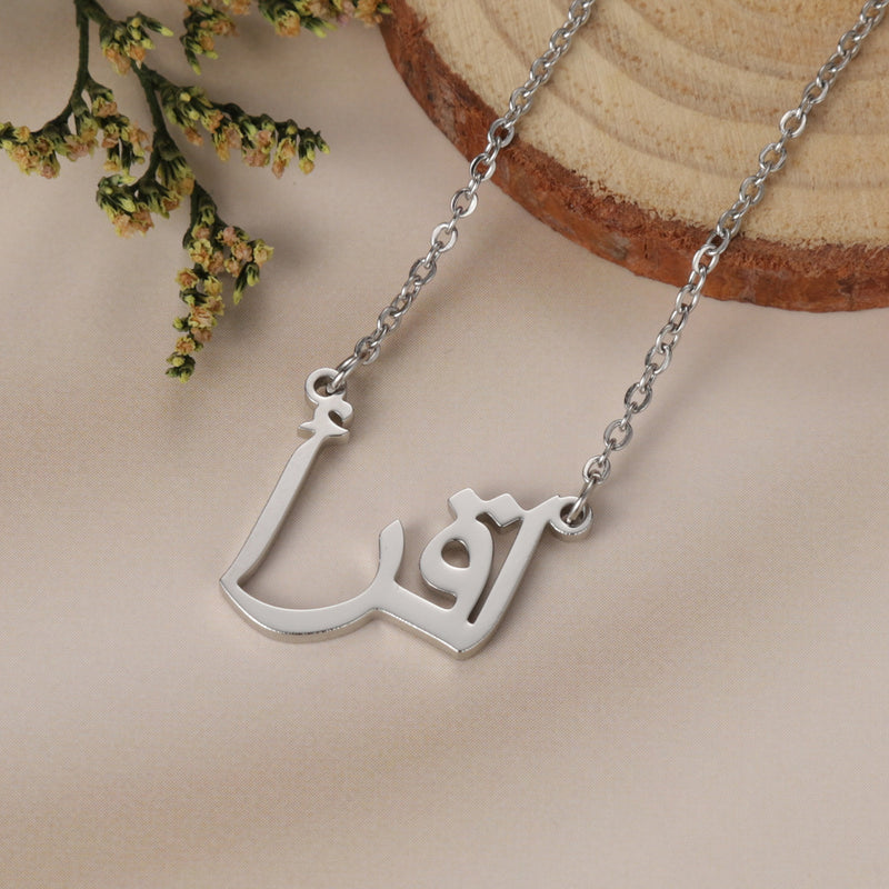 Sliver Arabic Name Necklace