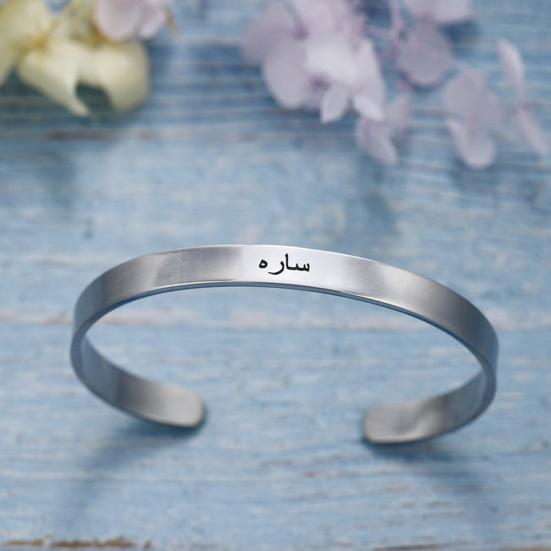 Personalised Arabic Custom Name Cuff - Al-Huda Clothing