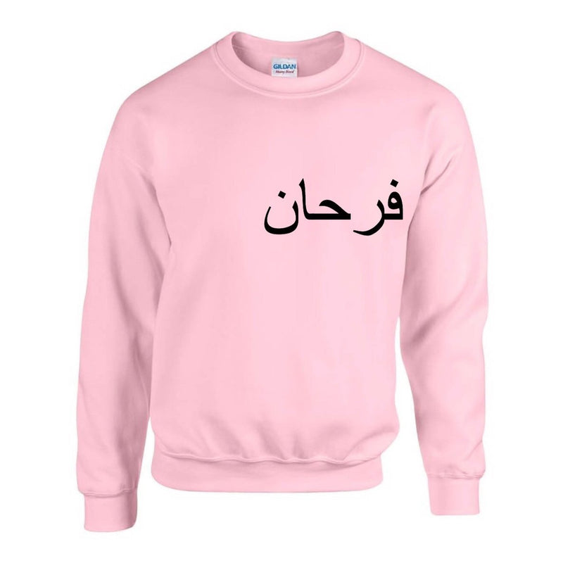 Pink Custom Jumper - Al-Huda Clothing