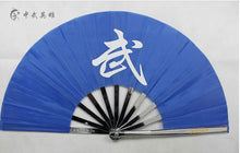 Load image into Gallery viewer, Blue Metal Wu Sign Tai Chi Fan
