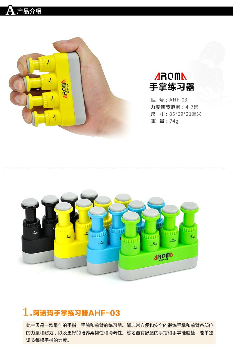 Finger Muscle Trainer AROMA