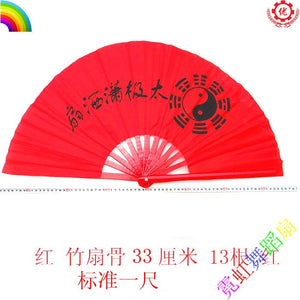 Tai Chi Fan Bagua Red