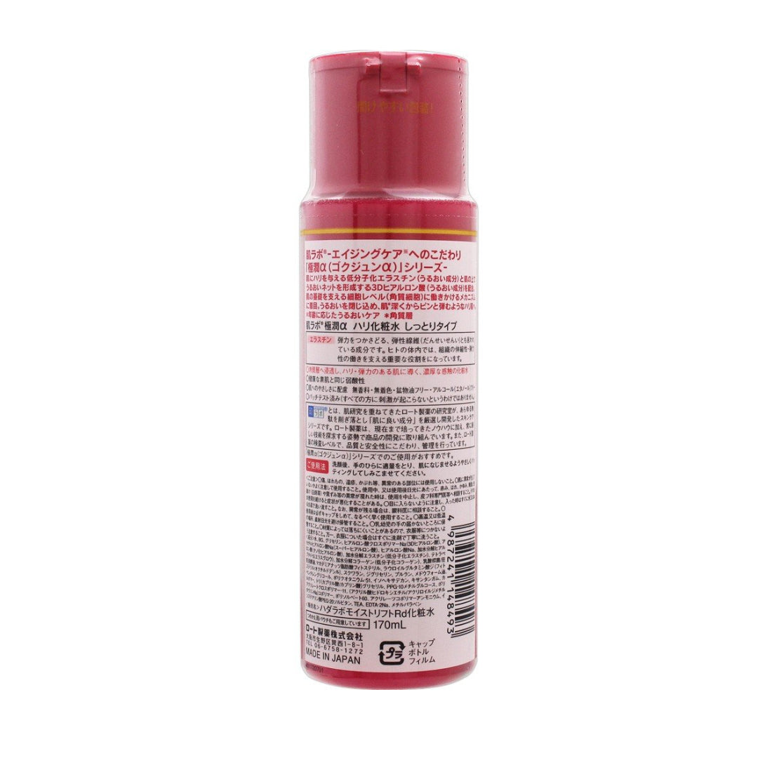 Hada Labo Gokujyun Alpha Lotion: Moist (170mL)