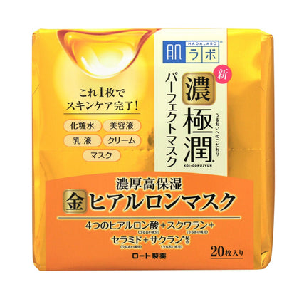Hada Labo Gokujyun Perfect Mask (20 Masks, 351 mL) - Skiskin