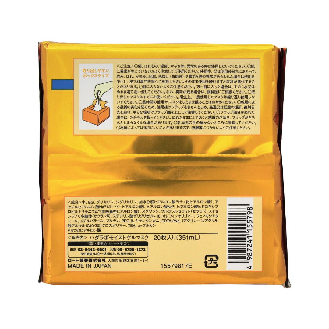 Hada Labo Gokujyun Perfect Mask (20 Masks, 351 mL)