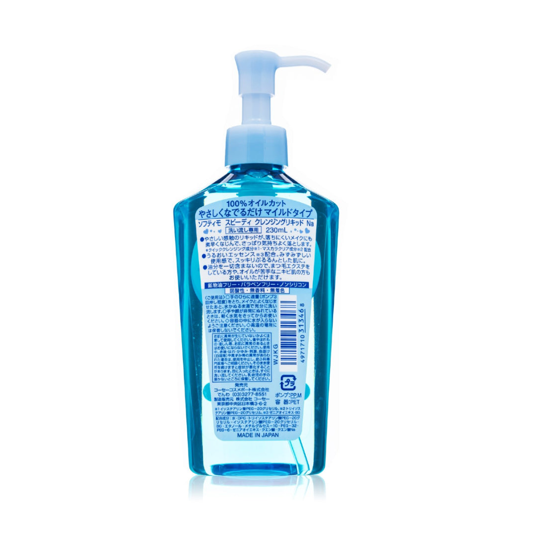 Kose - Softymo Speedy Cleansing Liquid (230mL)