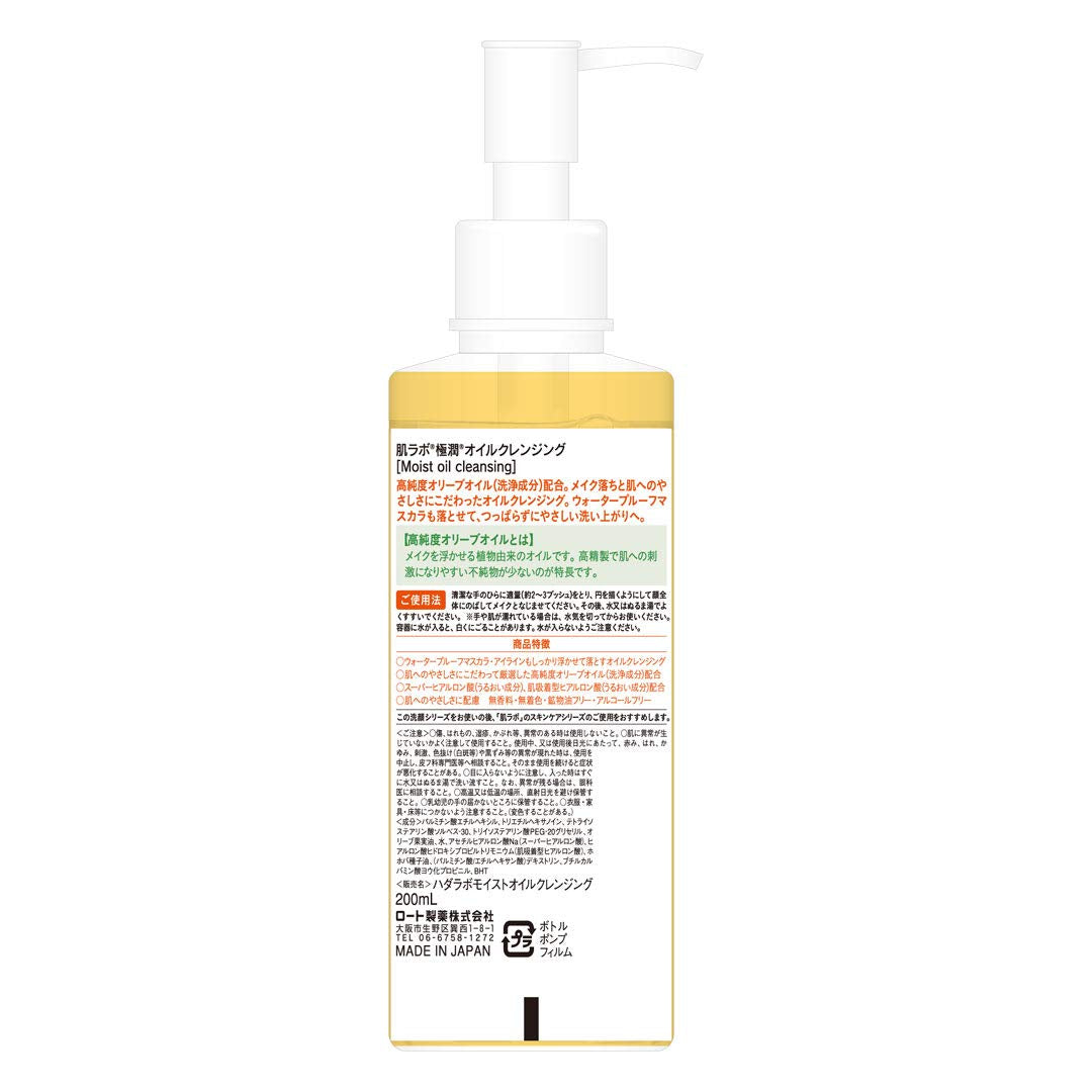 Hada Labo Gokujyun Oil Cleansing (200mL)