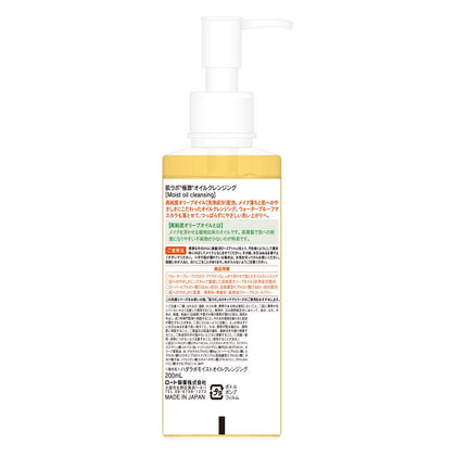 Hada Labo Gokujyun Oil Cleansing (200mL) - SKISKIN