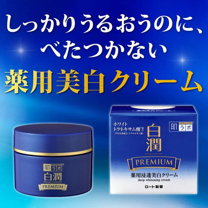 Hada Labo Shirojun Premium Medicated Deep Whitening Cream (50g) - Skiskin