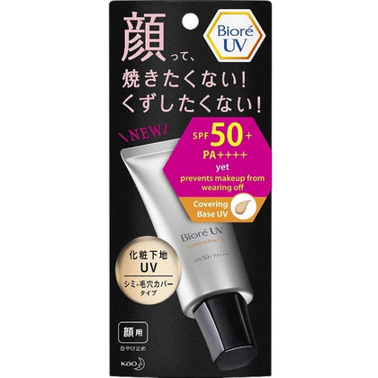 Biore UV Makeup Base sunscreen Skin Protection covering/oil control/bright up SPF50+ PA++++ 30g - SKISKIN