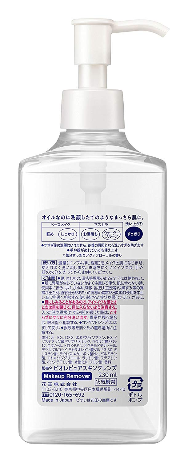 Biore Pure Skin Cleansing Oil Makeup Remover (230mL)