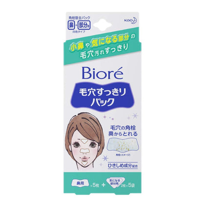 Biore Pore Clean Pack for Nose + Worried Areas ( T Zone) 15 Count - Skiskin