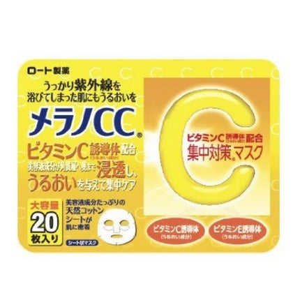 Melano CC Intensive Care Face Mask 20 Sheets - Skiskin