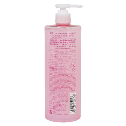 Kiku-Masamune Sake High Moisture Skin Care Lotion Toner (500 mL) - SKISKIN
