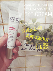 德國Annemarie Borlind system absolute eye cream - buy European skincare in Hong Kong - 1click2beauty