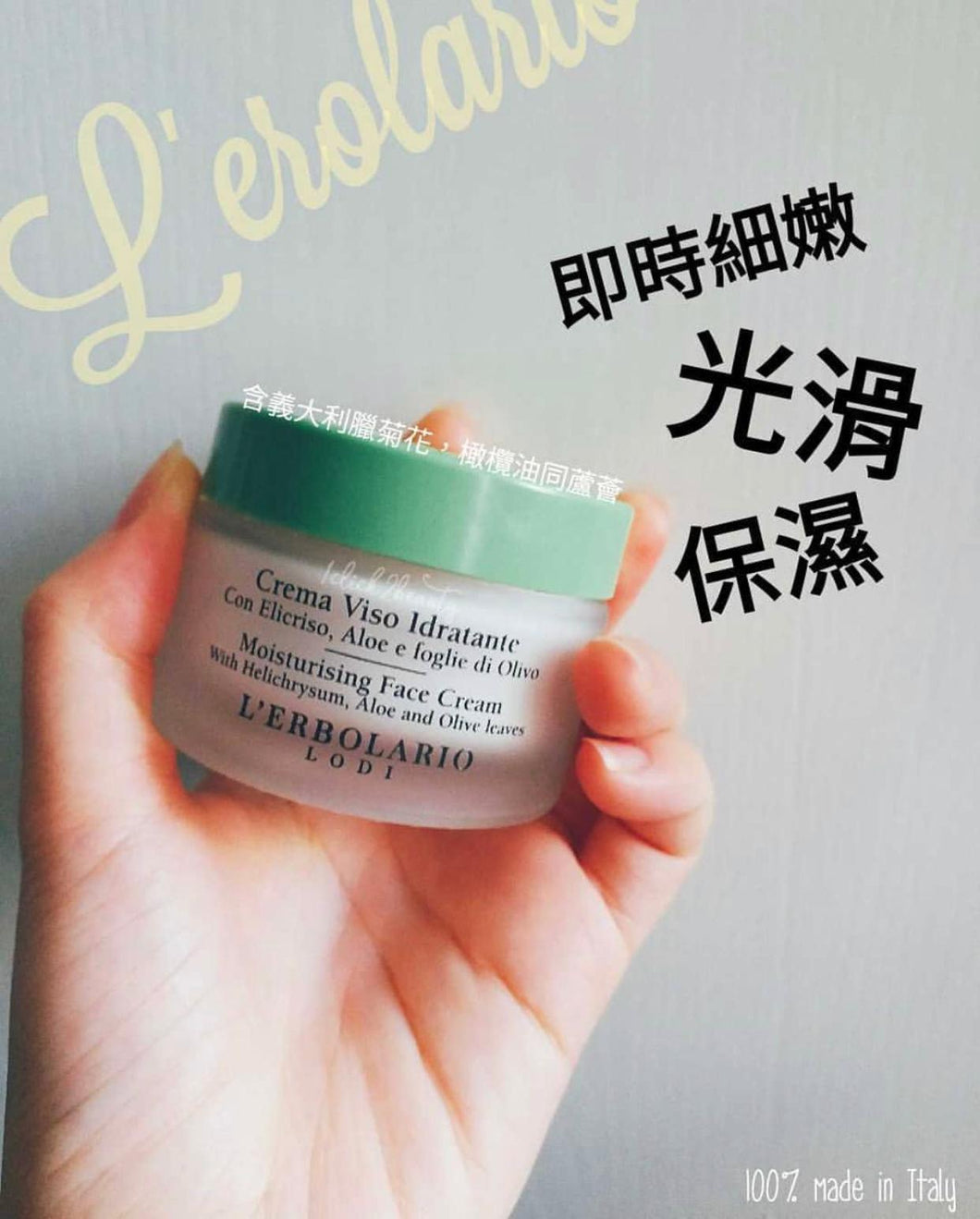 [用完塊面即變細嫩光滑既面霜] 意大利Lerbolario Moisturising Face Cream 50ML - 1click2beauty