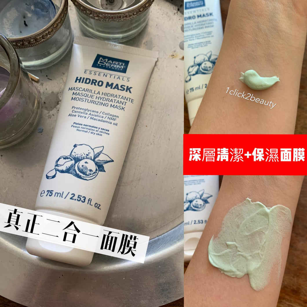 [真正做到深層清潔+補濕二合一面膜] Martiderm Hidro Mask 75ML - buy European skincare in Hong Kong - 1click2beauty