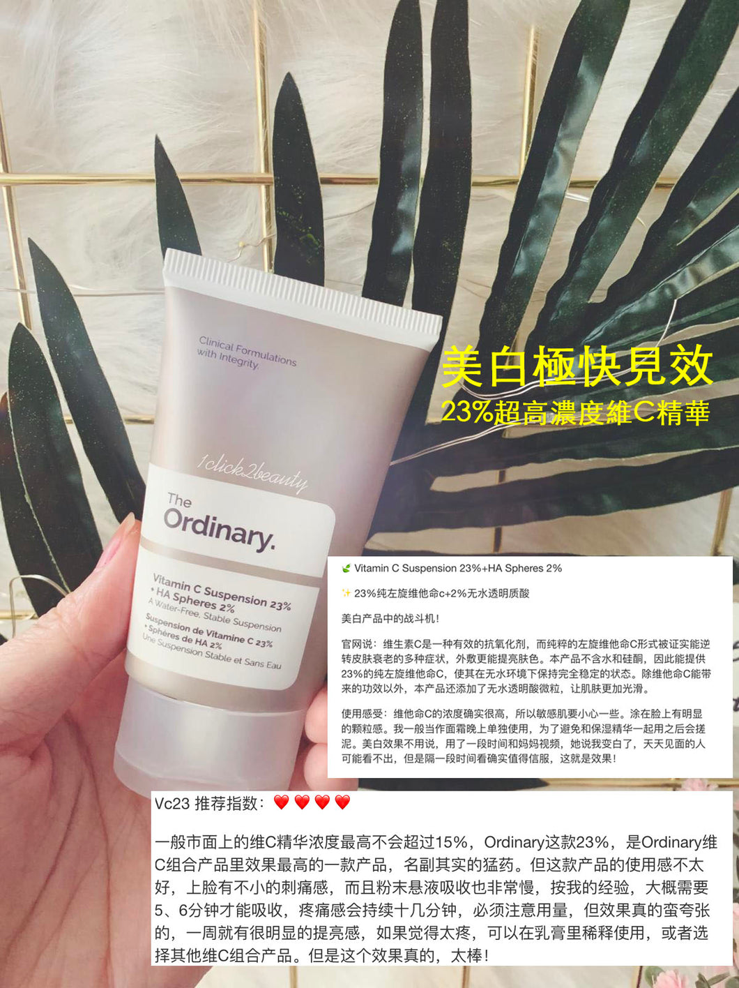 [超平價美白精華]THE ORDINARY Vitamin C Suspension 23% + HA Spheres 2% 23%維他命C懸液+2%透明質酸微粒精華 30ML - buy European skincare in Hong Kong - 1click2beauty
