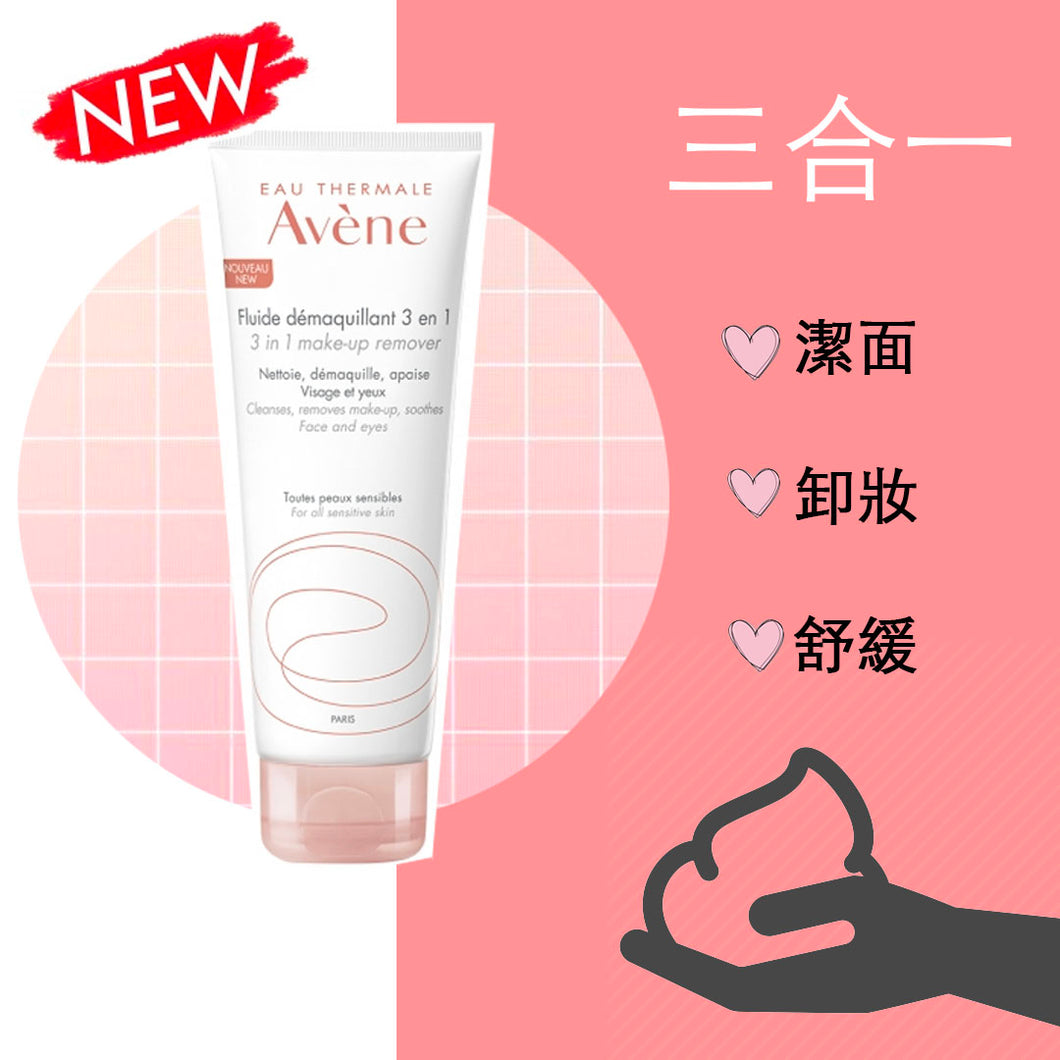 *新品* Avene全新三合一卸妝潔面舒緩乳  200ml - buy European skincare in Hong Kong - 1click2beauty