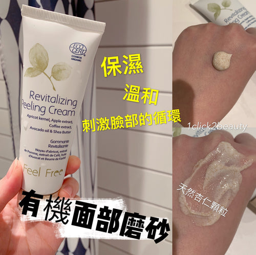 Feel Free Revitalizing Facial Scrub 🔥有機磨砂 - buy European skincare in Hong Kong - 1click2beauty