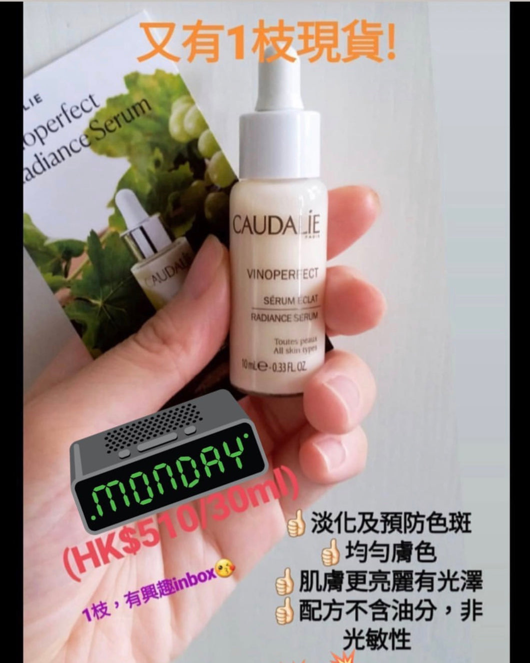 Caudalie 美白精華 10ml - buy European skincare in Hong Kong - 1click2beauty