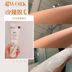 [快速高效脫毛膏💥💥]Pop Up Beauty in shower hair removal cream 脫毛膏 - buy European skincare in Hong Kong - 1click2beauty