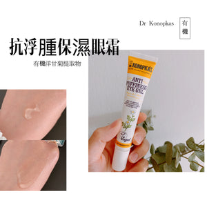 Dr. Konopkas Eye Gel Anti Puffiness 有機抗浮腫保濕眼霜 20ml - buy European skincare in Hong Kong - 1click2beauty