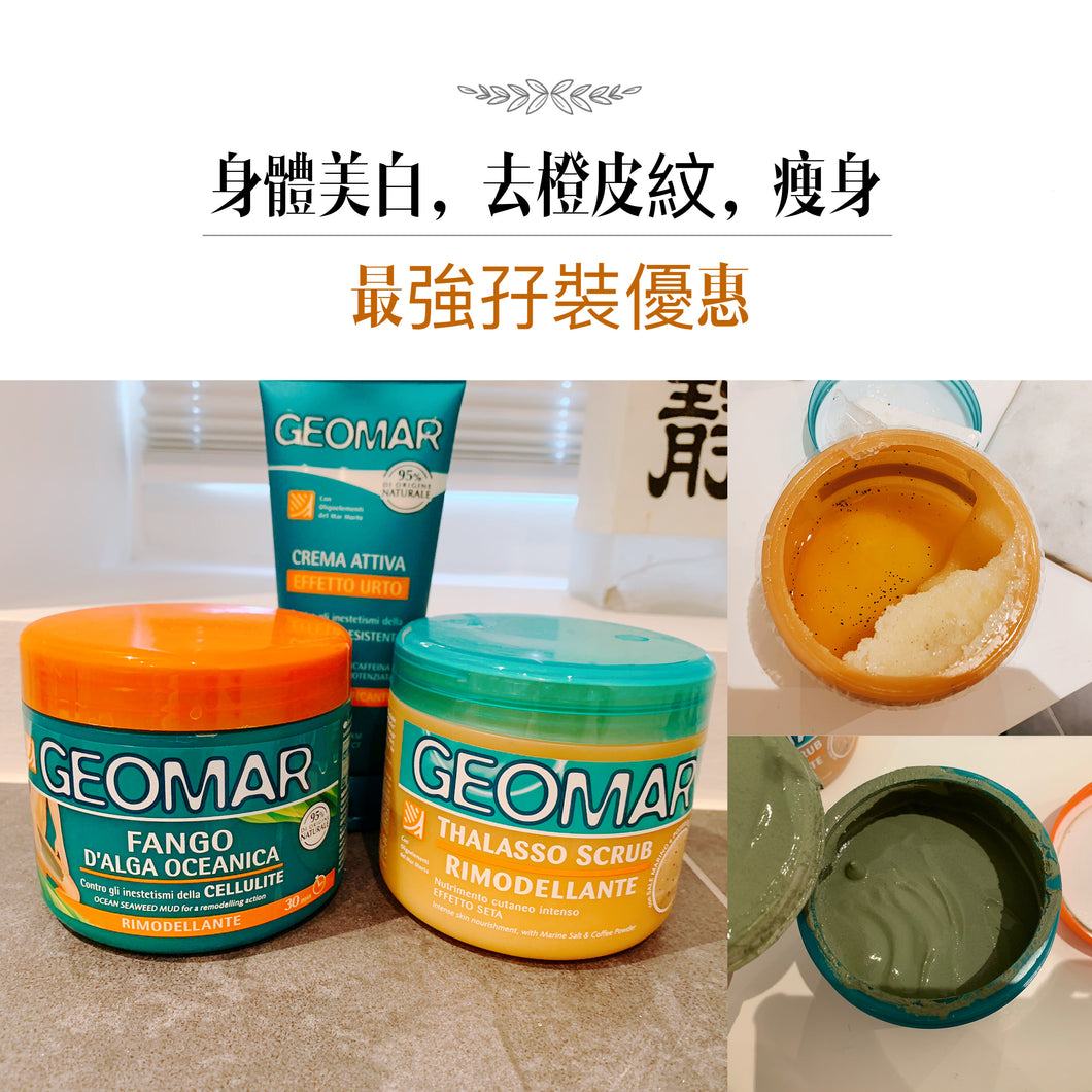 [只限順豐到付]Geomar 孖裝優惠 $299/礦物泥500GRAM +磨砂500GRAM. - buy European skincare in Hong Kong - 1click2beauty