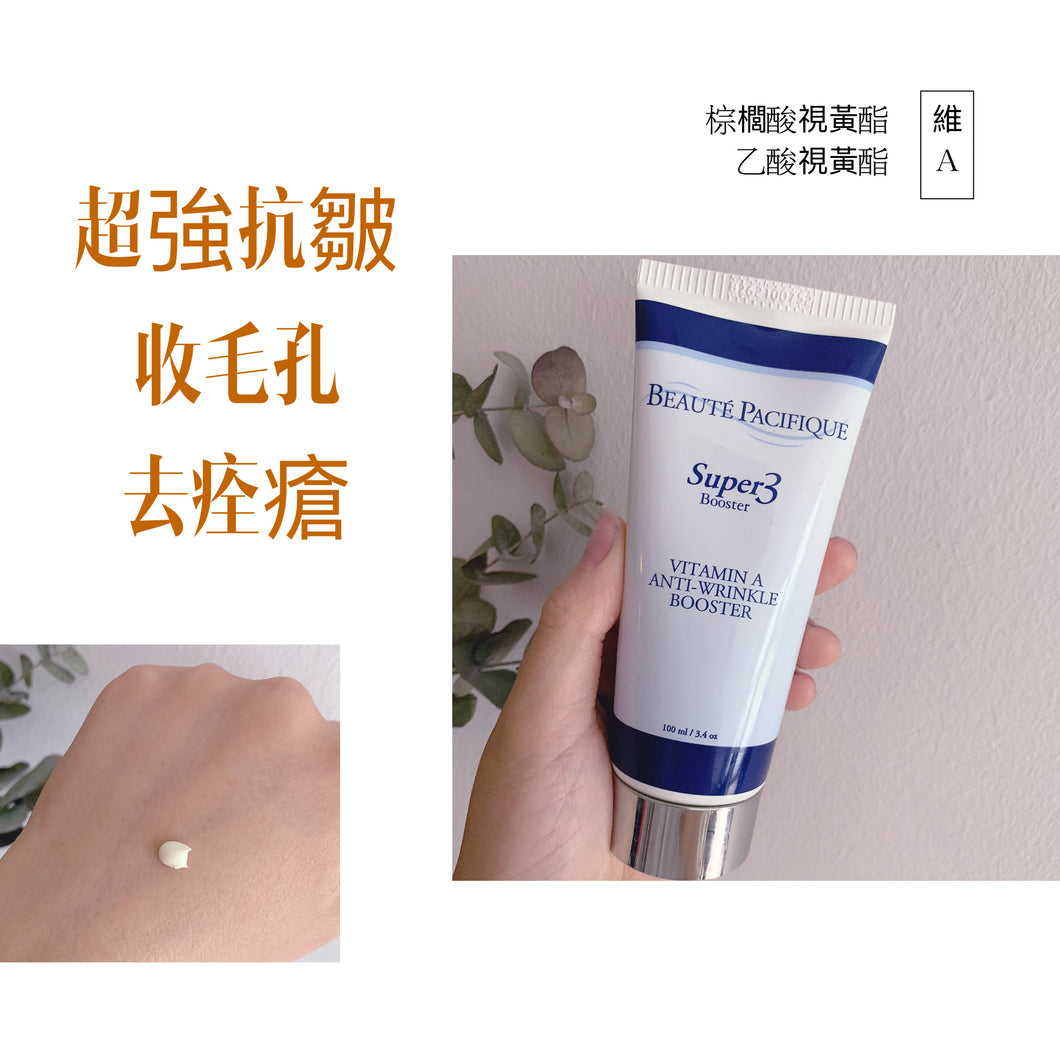Beaute pacifique Super 3 booster vitamin A anti-wrinkle booster 50ml - buy European skincare in Hong Kong - 1click2beauty