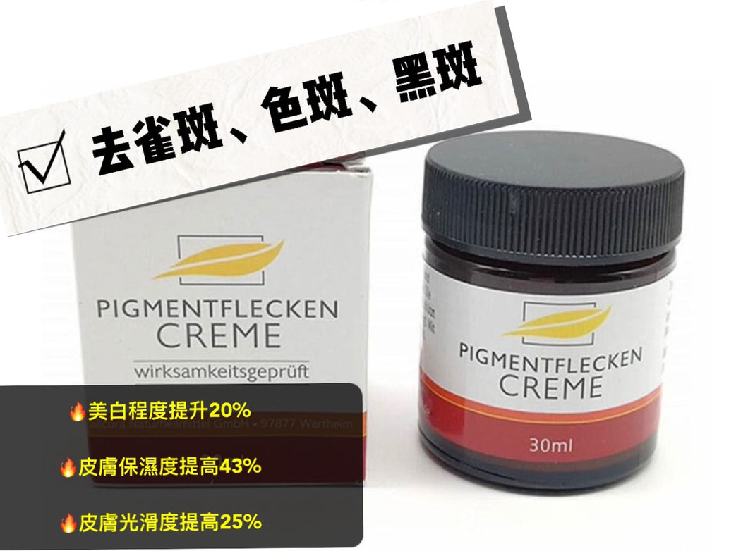 德國Allcura pigmentflecken creme 德國純植物祛斑美白面霜 30ml - buy European skincare in Hong Kong - 1click2beauty