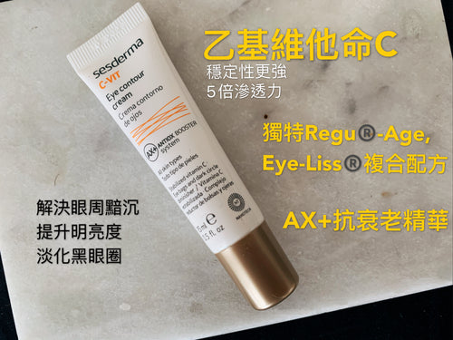 西班牙Sesderma C-vit eye contour cream 維C亮白眼霜 15ml - buy European skincare in Hong Kong - 1click2beauty