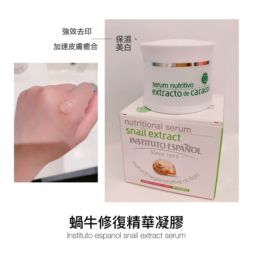 西班牙 Instituto espanol snail extract serum 蝸牛修復精華凝膠 50ML - buy European skincare in Hong Kong - 1click2beauty