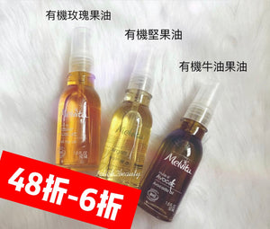 Melvita 堅果油 50ml - buy European skincare in Hong Kong - 1click2beauty