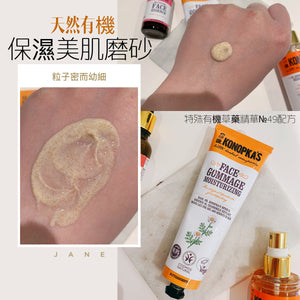 [有機保濕美肌磨砂乳🔥]Dr. konopka's face gommage moisturizing 75ML - buy European skincare in Hong Kong - 1click2beauty