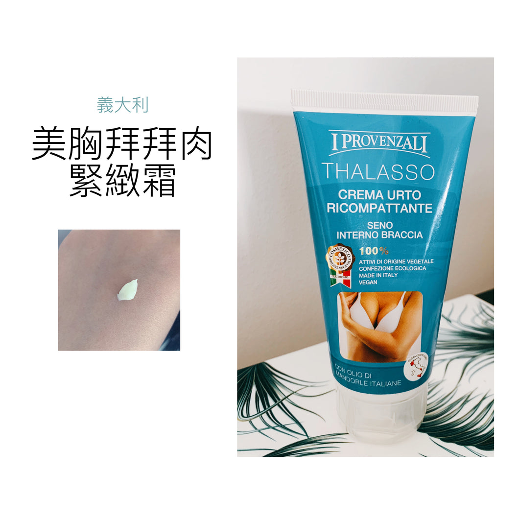 義大利Provenzali 美胸拜拜肉緊緻霜 150ML - buy European skincare in Hong Kong - 1click2beauty