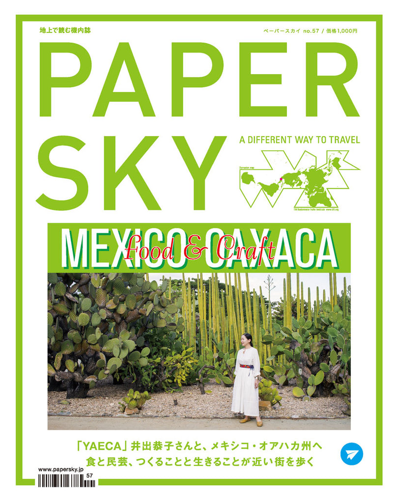 PAPERSKY #57 Mexico_