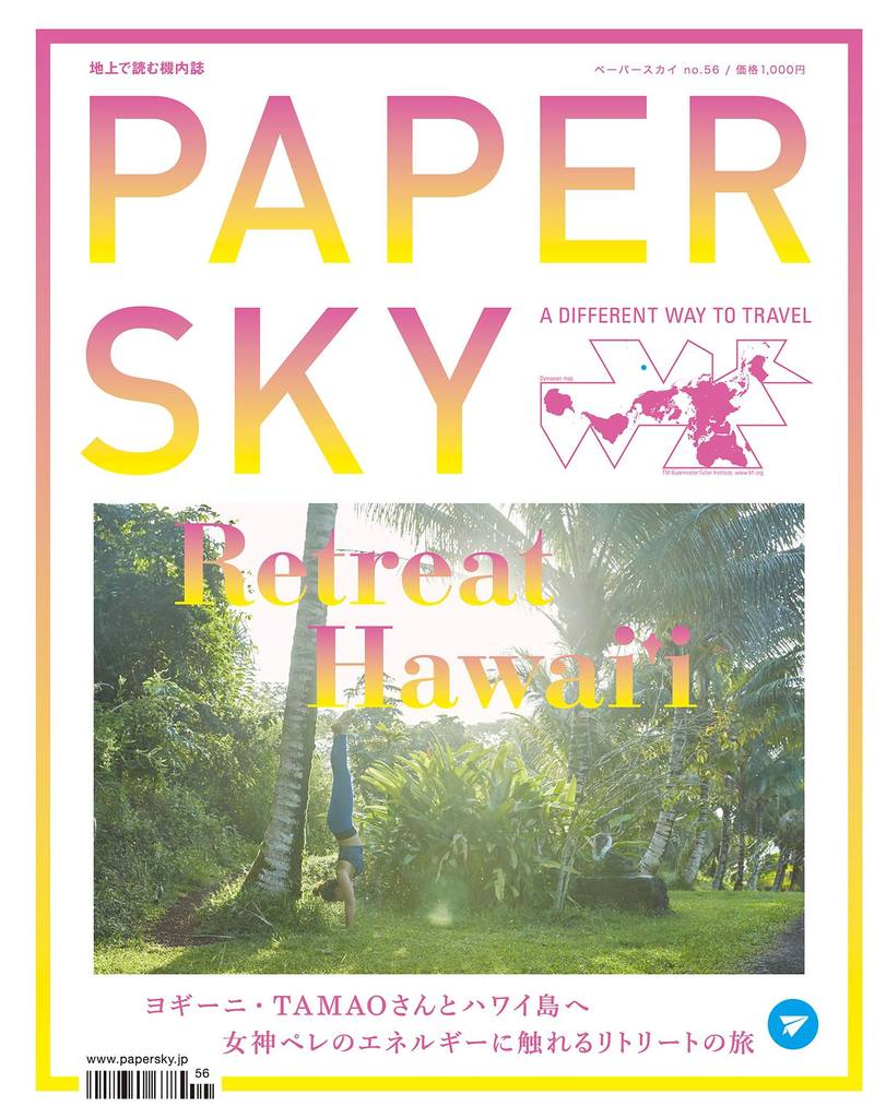 PAPERSKY #56 Hawaii_