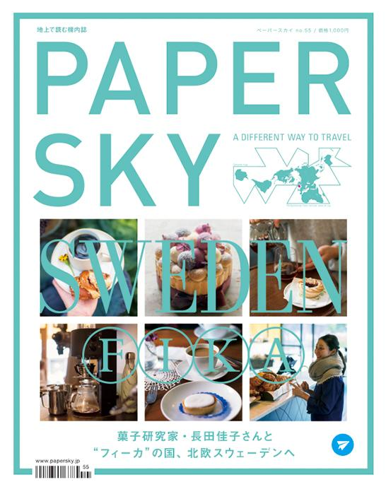 PAPERSKY #55 Sweden_