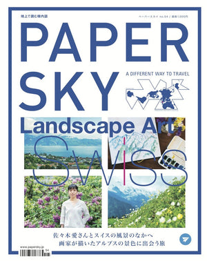 PAPERSKY_#54 Swiss_